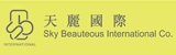 Sky Beauteous International Company 天麗國際